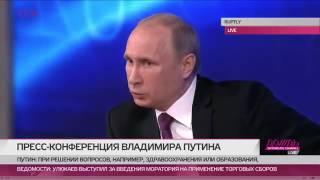 Путин  Конференция  Скандальный вопрос Ксении Собчак 18 12 2014