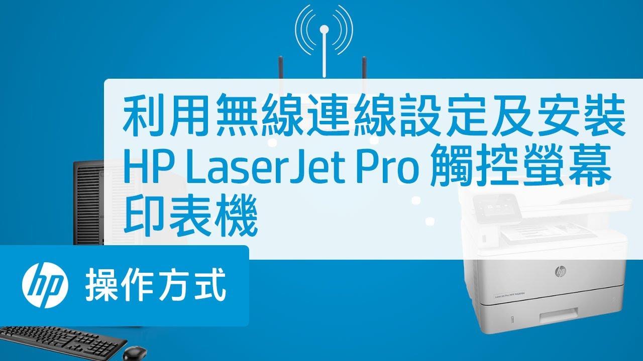 利用無線連線設定及安裝 HP LaserJet Pro 觸控螢幕印表機 - YouTube