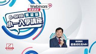 Publication Date: 2020-09-18 | Video Title: 「小一入學講座」Live直播講座 (播道書院 盧偉成校長MH