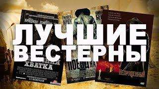 Кино / Лучшие вестерны
