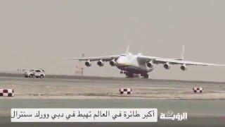 هبوط اكبر طائرة في العالم في مطار دبي