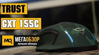 TRUST GXT 155C - Обзор игровой мышки