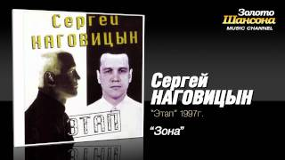 Сергей Наговицын - Зона (Audio)