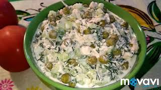 "Салат ""Леди""легко, просто и очень вкусно! #вкусняшки #салат #salad #yummy #ensalada #top #топ #مقبلا"