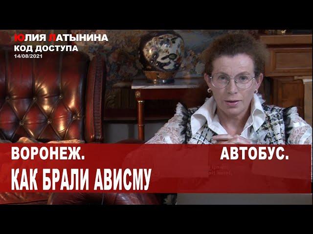 Юлия Латынина /Код доступа/ 14.08.2021/ LatyninaTV /