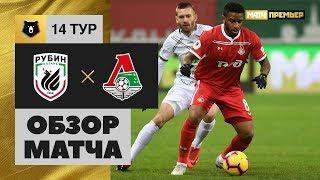 11.11.2018 Рубин - Локомотив - 0:0. Обзор матча