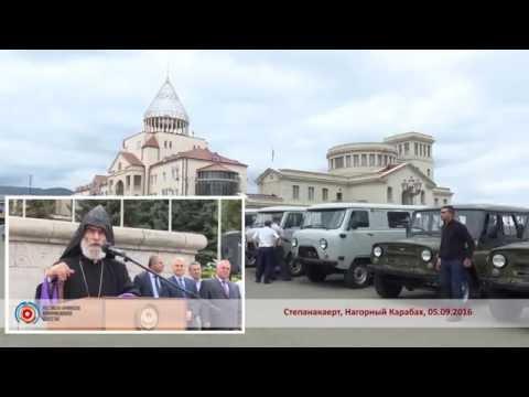 Степанакерт 05.09.2016