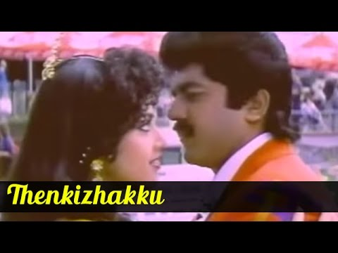 Thenkizhakku - Sarath Kumar, Meena - Romantic Song of Nadodi Mannan [ 1995 ]