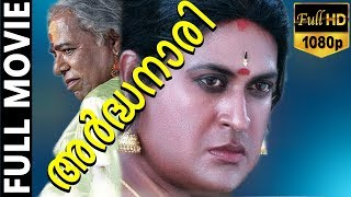 Ardhanaari-അർദ്ധനാരി Malayalam Full Movie   Manoj K.Jayan   Mahalakshmi   TVNXT