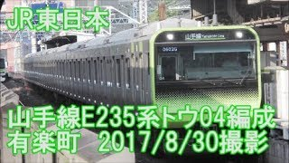 <JR東日本>山手線E235トウ04編成 有楽町 2017/8/30撮影