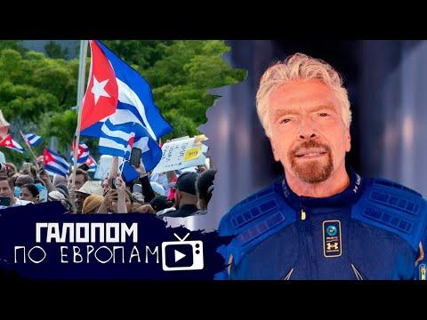 Куба - не дура, Ритейл для бедных, Космос для богатых // Галопом по Европам #492