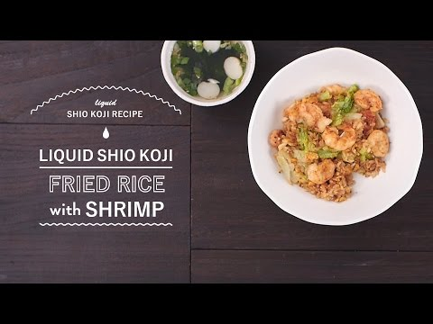 【LIQUID SHIO KOJI RECIPE FRIED RICE WITH SHRIMP】 Use Liquid Shio Koji = Authentic Taste!