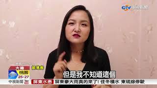 618網購節價格戰開打 祭iPhone X下殺79折│中視新聞 20180614