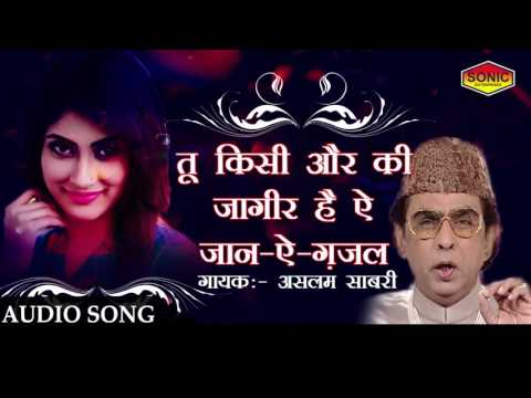 Ghazal Audio Song    Tu Kisi Aur Ki Jageer Hain Ae Jaan E Ghazal By Aslam Sabri