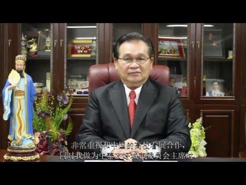 สัมภาษดร.ชาญชัย ชัยรุ่งเรือง ประธานมหาวิทยาลัยกรุงเทพธนบุรี