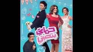 فيلم حمادة هلال - حماتي بتحبني