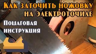 Заточка ножовки на электроточиле(Как правильно отфуговать и заточить ножовку на электроточиле. В конце видео распиливаем подоконник 40х145..., 2016-06-10T12:48:20.000Z)