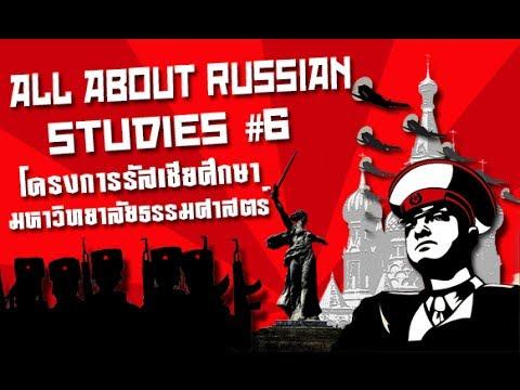 ค่ายแนะแนวการศึกษา All about Russian #6