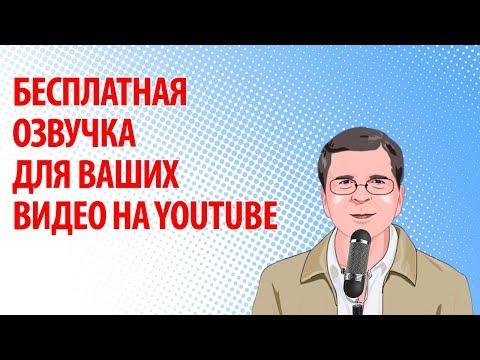Бесплатная озвучка для ваших видео на YouTube