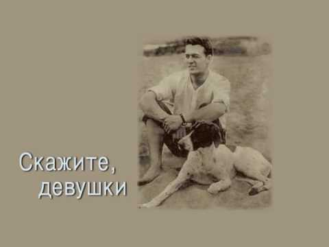 LEMESHEV  Song  Скажите, девушки ЛЕМЕШЕВ