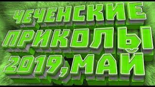 ЧЕЧЕНСКИЕ ПРИКОЛЫ 2019,МАЙ...