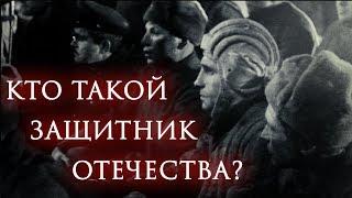 Кто такой Защитник Отечества?