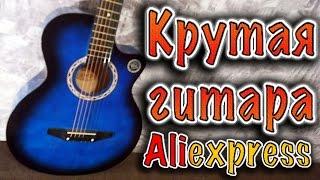 �������� ���� Крутая дешевая гитара с  Aliexpress! Самая большая  посылка! ������