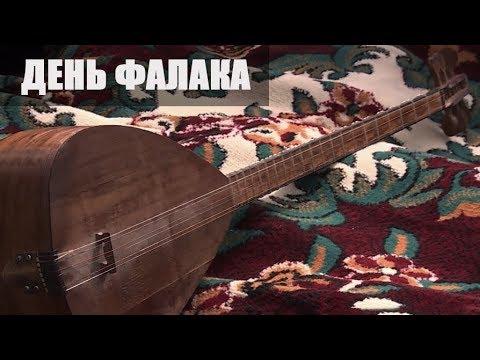 Национальное песнопение фалак возродили в Таджикистане