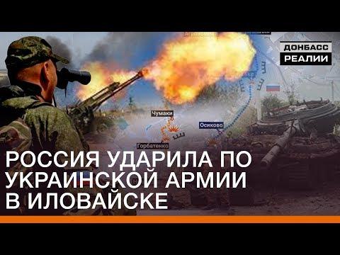 Россия ударила по украинской армии в Иловайске | Донбасс Реалии