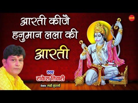 Aarti Hanuman Lalaa Ki - आरती कीजै हनुमान लला की    Hanuman Aarti - हनुमान आरती    Rakesh Tiwari   