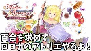 [LIVE] 【百合を求めて】ロロナのアトリエやりますわよ!【PS4DX版】