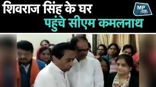 शिवराज सिंह  के पिता के निधन पर शोक प्रकट करने पहुंचे सीएम कमलनाथ|MPTak