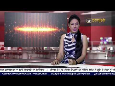 Punjabi News 19 october 2017 TV Punjab