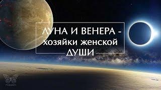 """вебинар """"Луна и Венера в жизни женщины"""""""