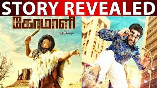 Comali Story Revealed   Jayam Ravi   Kajal Aggarwal   Yogi Babu   Hip Hop Thamizha