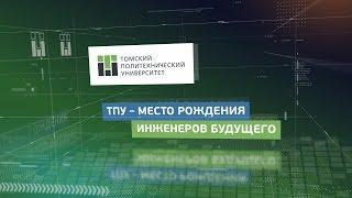 Поступай в Томский политех - место рождения инженеров будущего!
