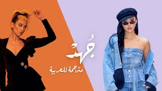 Dua Lipa -  Physical (feat. Hwa Sa) Arabic Sub // مترجمة للعربية
