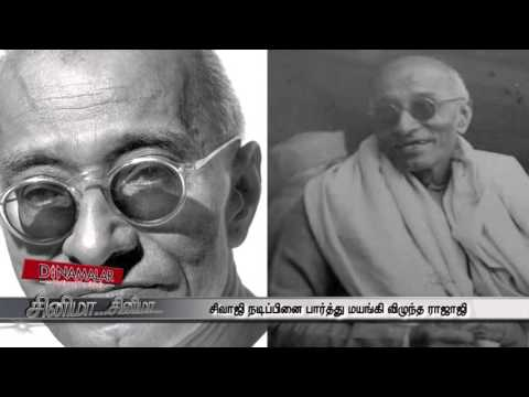 Leader Rajaji Fainted Seeing Actor Sivaji Ganesan Acting as Veerapandiya Kattabomman