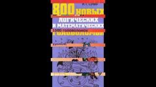 Книги И.Г.Сухина по занимательной математике и логике