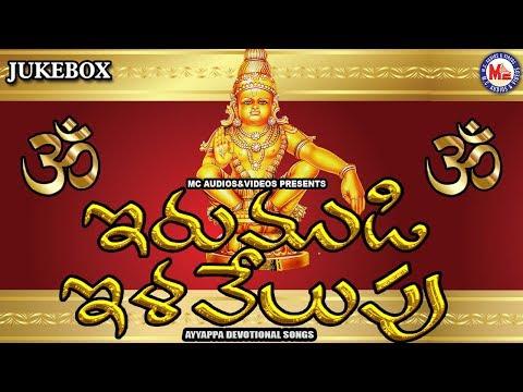 ఇరుముడి-ఇలవేలుపు- -అయ్యప్ప-భక్తి-పాటలు- -irumudi-ilavelppu- -ayyappa-swamy-devotional-songs