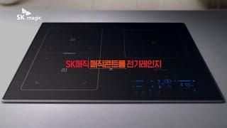 [SKmagic] SK매직 매직콘트롤 전기레인지 15초