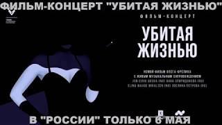 """Фильм-концерт """"УБИТАЯ ЖИЗНЬЮ"""" в """"РОССИИ"""" только 6 мая"""