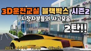 3D운전교실 블랙박스 시즌2 - 2탄 [퓨츠앙]
