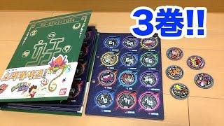 日本には存在しない妖怪大辞典3巻(韓国版)GETしました!表紙カラーは緑...