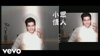 林奕匡 Phil Lam - 小眾情人 (official MV)