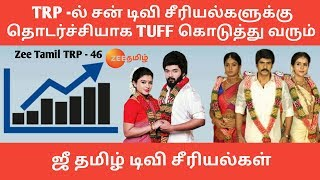 TRP Rating Of Zee Tamil Serials | TRP Of Zee Tamil Serials | Sembaruthi Today Episode | Sun TV Today