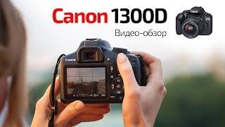 Canon 1300D. Видео-обзор(Canon 1300D — отличный выбор для начинающего фотолюбителя! В нашем видео подробный рассказ о камере, тестовые..., 2016-07-27T09:41:00.000Z)