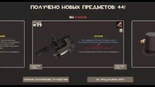 Как получить все достижения бесплатно в игре Team fortress 2