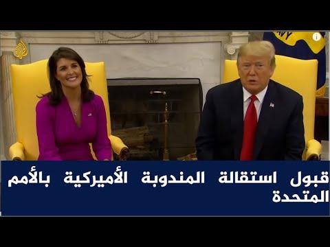 ترمب يعلن قبول استقالة المندوبة الأميركية بالأمم المتحدة
