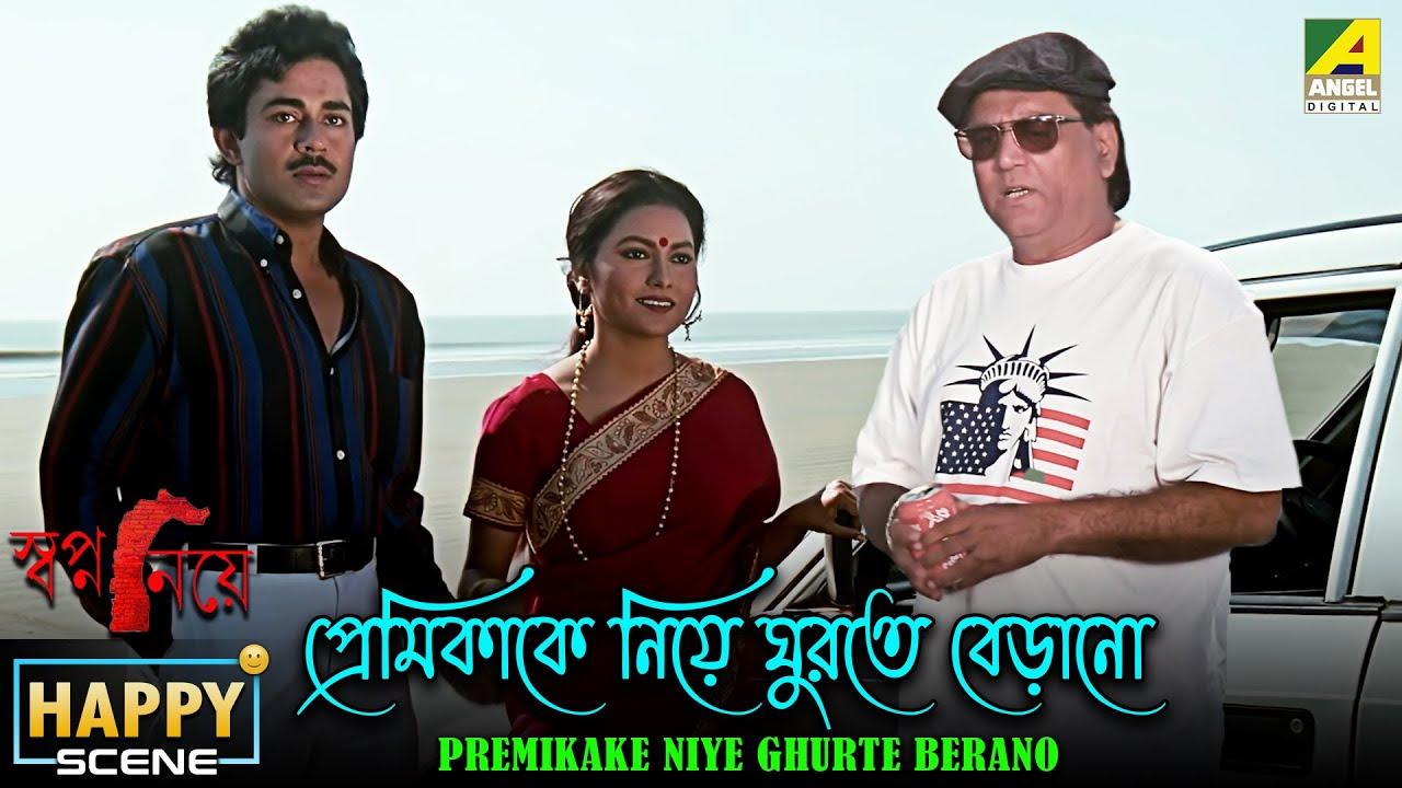 Premikake Niye Ghurte Berano | Happy Scene | Swapno Niye | Indrani Dutta | Sanjib Dasgupta